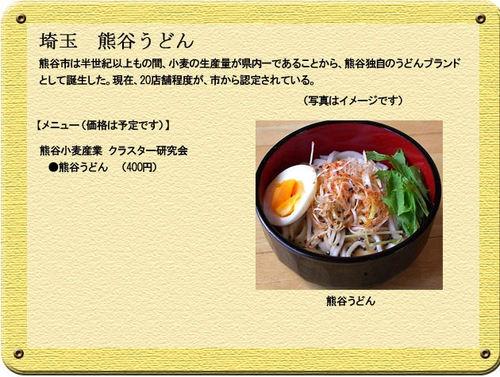 うどんエキスポ.jpg