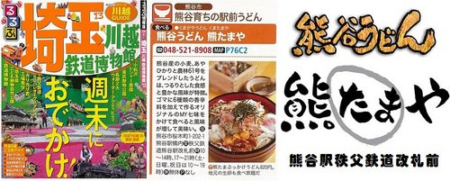 るるぶ埼玉2013年版.jpg
