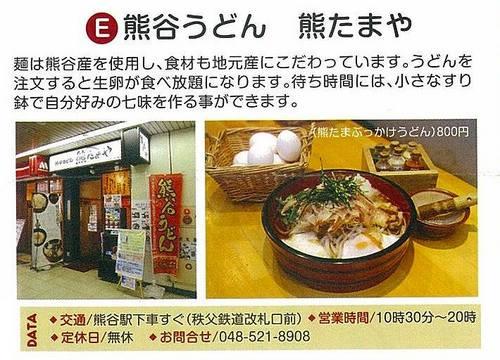 熊たまや秩鉄ニュース.jpg