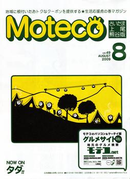 moteco-01.png