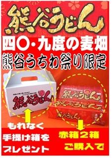 40.9販売案内_R.jpg